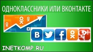видео Одноклассники - социальная сеть