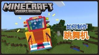 【Minecraft PE】:如何制作跳舞机 ※感谢九千订阅 thumbnail