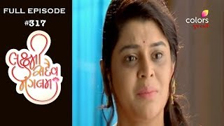 Laxmi Sadaiv Mangalam - 18th January 2019 - рк▓ркХрлНрк╖рлНркорлА рк╕ркжрлИрк╡ ркоркВркЧрк▓рко - Full Episode