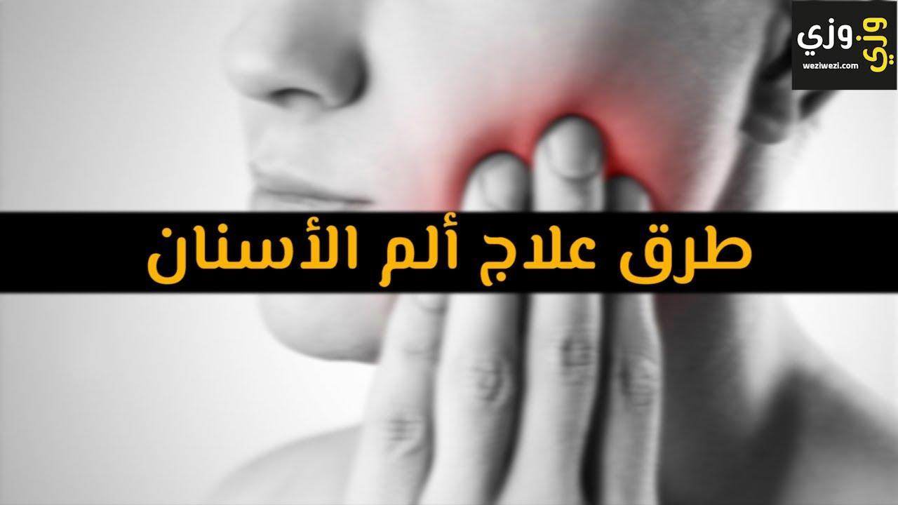 أهم طرق علاج ألم الأسنان