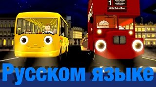 Колеса у автобуса часть 7 | детские стишки | LittleBabyBum(http://www.littlebabybum.com/ru © El Bebe Productions Limited., 2016-06-22T06:52:49.000Z)
