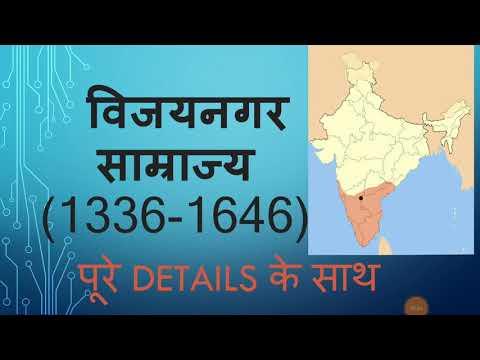 Vijayanagar Samrajya (1336-1646) / Indian history / Bhupendra Mishra sir / Egyan