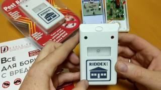 отпугиватель Riddex plus pest repeller риддекс