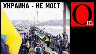 Украина - не мост между Россией и Европой, а часть Запада