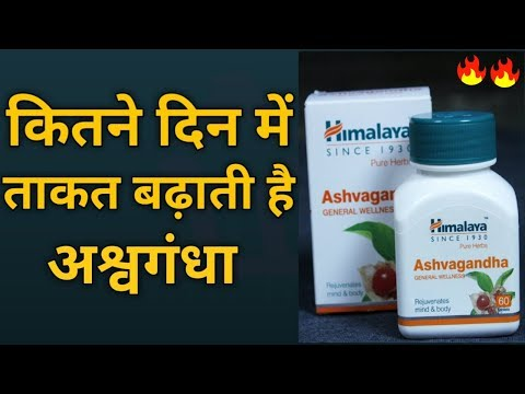 Himalaya Ashwagandha Tablet | Uses, Side Effects & How to Take in Hindi