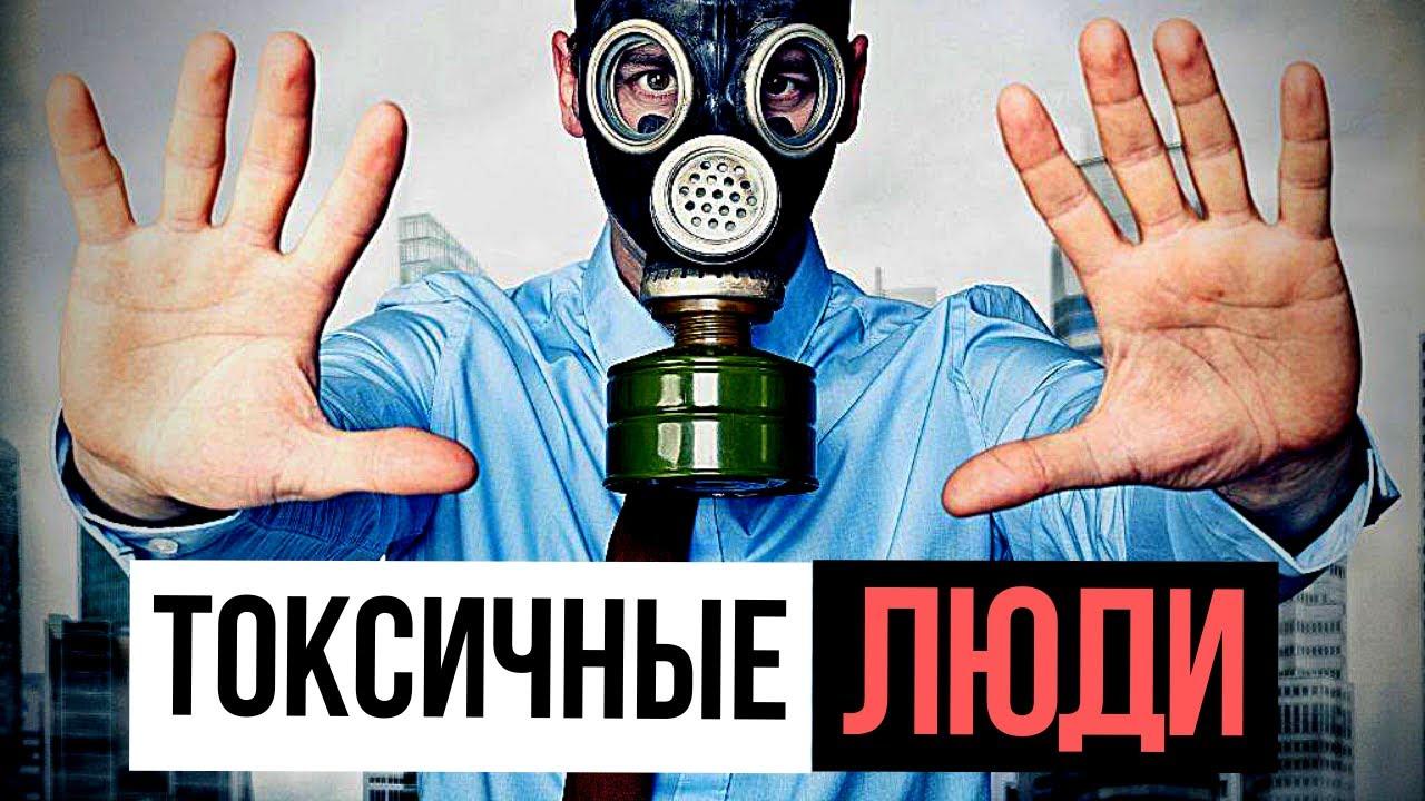 картинки токсичного человека мака
