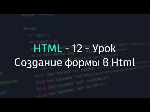 Создание формы в Html - 12 - Уроки по HTML