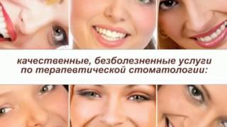 Лечение зубов: стоматологический центр