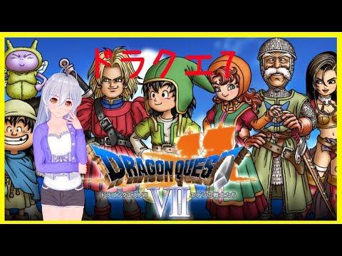 【ドラゴンクエストVII エデンの戦士たち #12 live:207】 -不定期配信-【Vtuber】