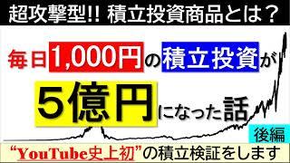 【YouTube史上初】毎日1,000円の積立投資が5億円になった話『後編』