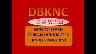 HOW TO LEARN KOREAN LANGUAGE IN HINDI EPISODE # 51 문법 으로 있습니다 