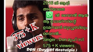 ആട്ടു തൊട്ടിൽ |Aattuthottilil Full song |neelakasha cheruvil |-Days Of Nostalgia-|Singer Don Muhsi