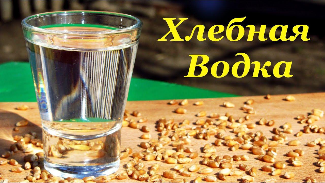 водка из зерна рецепт