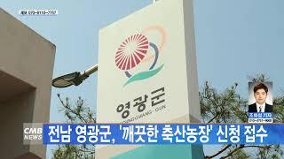 [전남뉴스] 전남 영광군 깨끗한 축산농장 신청 접수