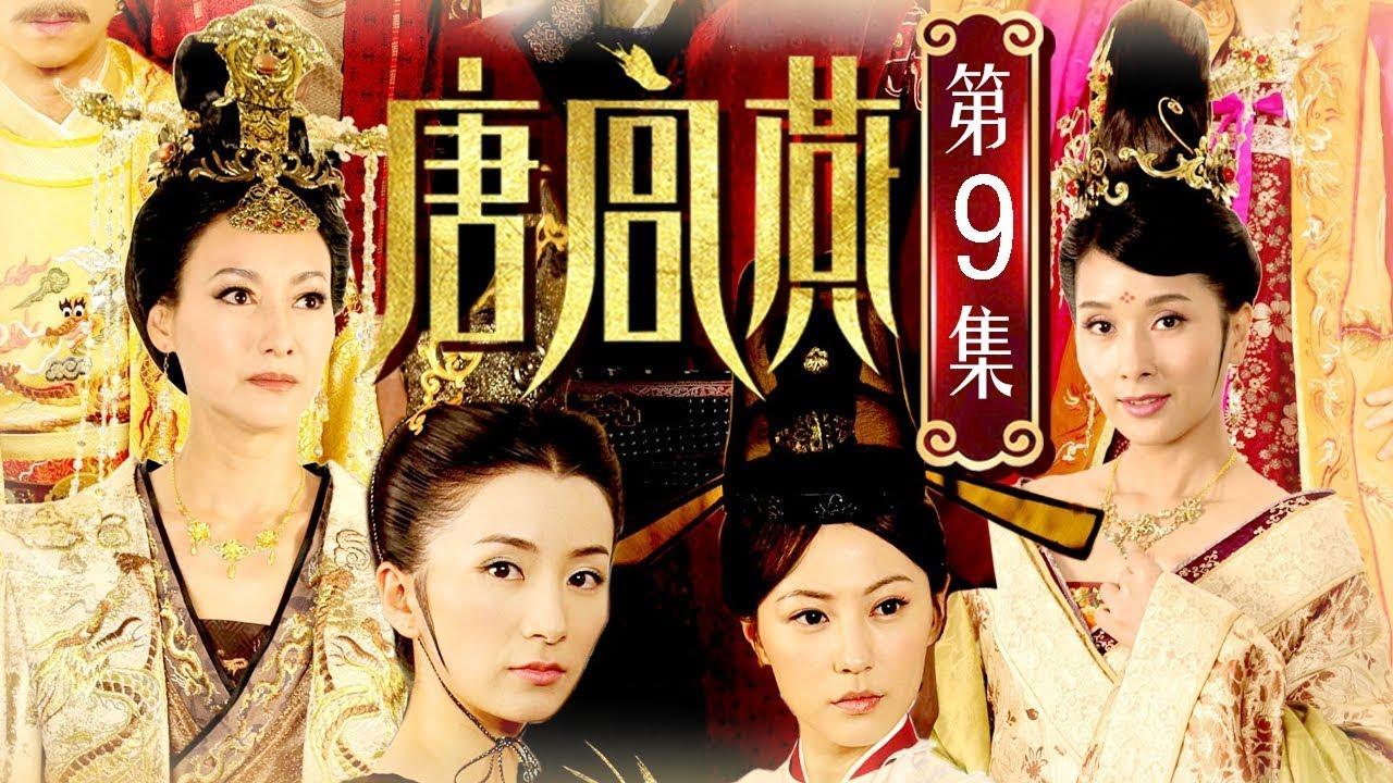 《唐宮燕》第9集 - Women of the Tang Dynasty EP9【超清】 - YouTube