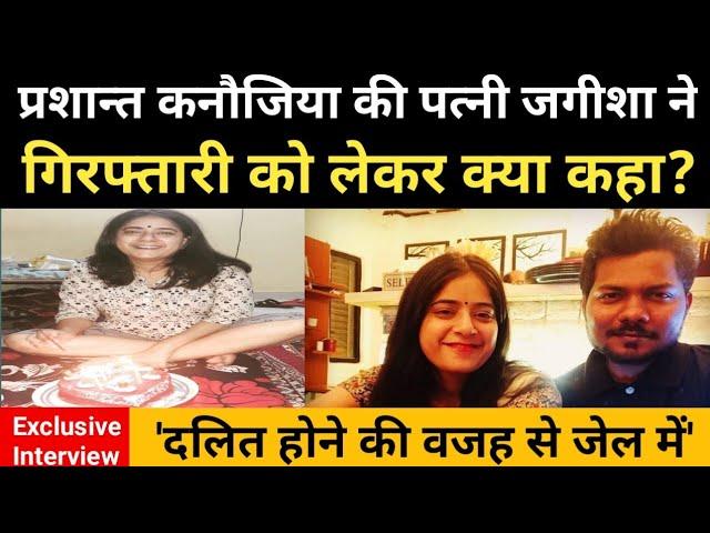 Jagisha Arora ने बताया कि Prashant Kanojia की कब होगी रिहाई? || Ravish Kumar || Forum4