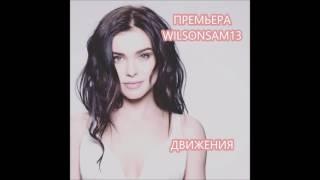 Премьера песни, 2016! Елена Темникова – «Движения»