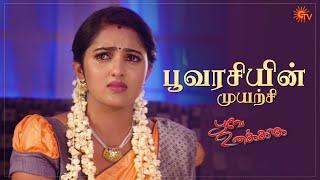Poove Unakkaga | Special Episode Part - 1 | Ep.77 & 78 | 16 Nov 2020 | Sun TV | Tamil Serial