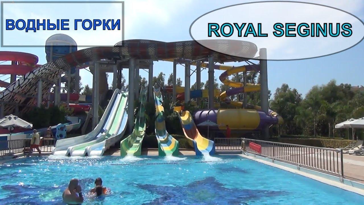 HOTEL ROYAL SEGINUS . Water slides. ТУРЕЦКИЙ ОТЕЛЬ РОЯЛ СЕГИНУС. Водные горки