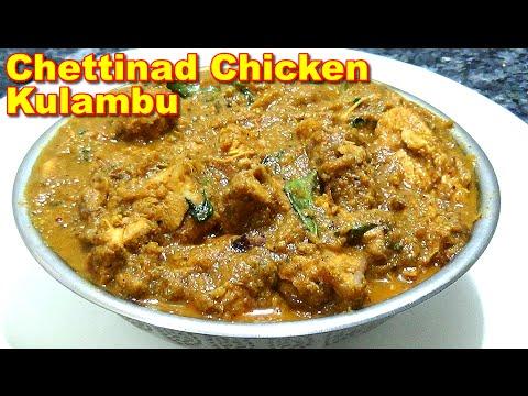 Chettinad chicken kulambu recipe in tamil chettinad chicken kulambu recipe in tamil ccuart Images