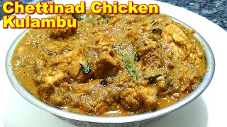 Chettinad Chicken Kulambu Recipe in Tamil | செட்டிநாடு சிக்கன் குழம்பு