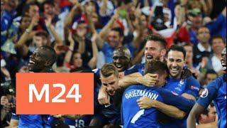 Сборная Франции обыграла команду Хорватии со счетом 4 2 Москва 24