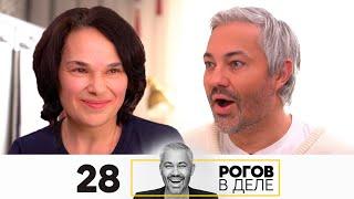 Рогов в деле   Выпуск 28