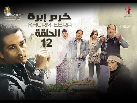 مسلسل خرم أبرة الحلقة ( 12 ) بطولةعمرو سعد -سوسن بدر thumbnail