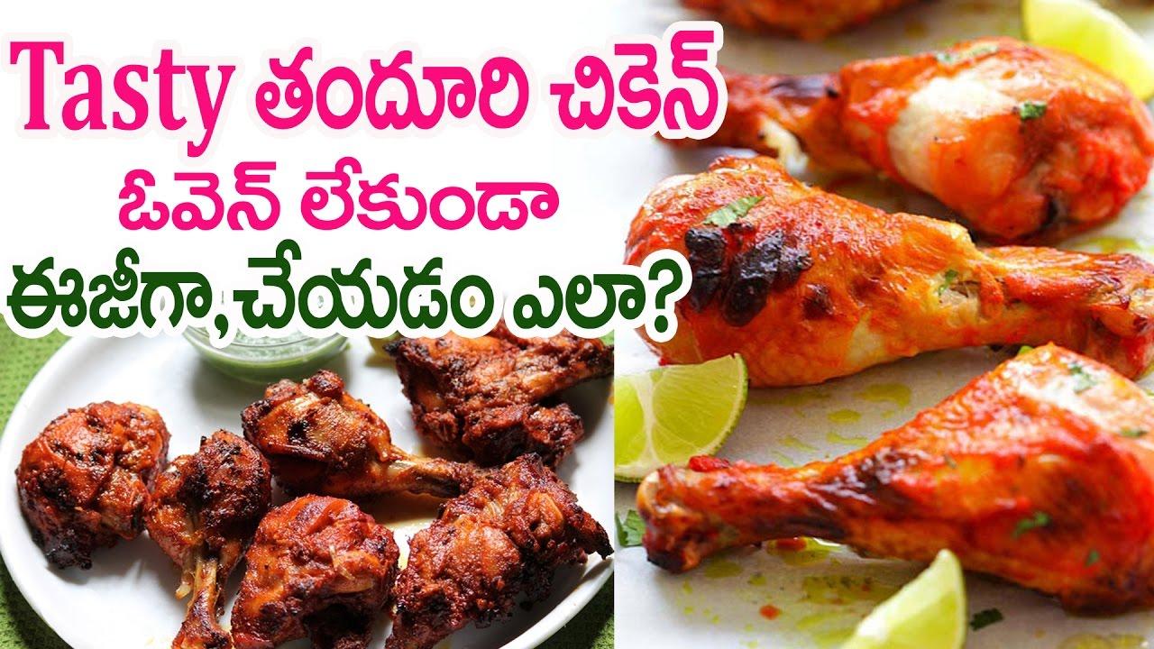 Tandoori kitchen - How To Make Tasty Tandoori Chicken In Telugu No Oven Easy To Make Recipe Lemons Kitchen