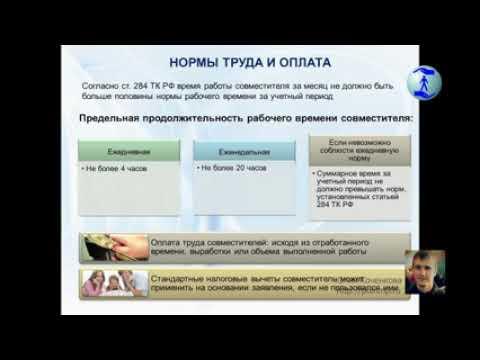 47 Статья 285  Оплата труда лиц, работающих по совместительству