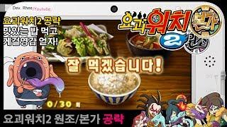 [3DS/요괴워치2]공략 맛있는 밥 먹고 게걸영감 얻자!