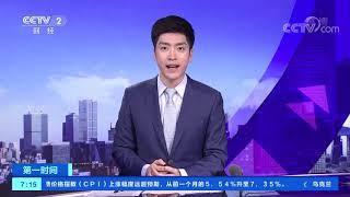 《第一时间》 20200114 1/2| CCTV财经