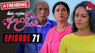 Kiya Denna Adare Tharam (කියා දෙන්න ආදරේ තරම්) | Episode 71 | 14th September 2021 | Sirasa TV Thumbnail