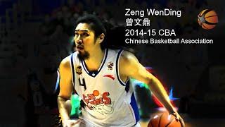Zeng WenDing China 2014-15 CBA | Full Highlight Video [HD]