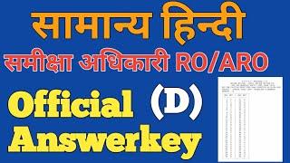 #सामान्य हिन्दी।#Official Answerkey।#SET-D।#RO/ARO EXAM 2016। EXAM DATE 20/09/2020