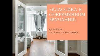 видео Американский интерьер — традиционный стиль и дизайн дома.