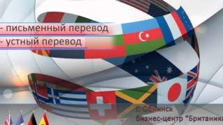 Рекламный ролик бюро переводов.(, 2015-02-26T21:25:46.000Z)
