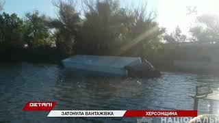 На Херсонщине утонула машина с посылками из Кривого Рога: водитель заснул за рулем
