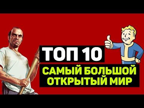 ТОП 10 САМЫЙ БОЛЬШОЙ ОТКРЫТЫЙ МИР