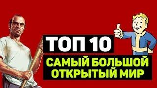 ТОП 10 'САМЫЙ БОЛЬШОЙ ОТКРЫТЫЙ МИР'