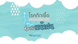 รายการสุขภาพดีกับธนบุรี2 ตอน โรคติดเชื้อระบบทางเดินหายใจที่มากับหน้าฝน
