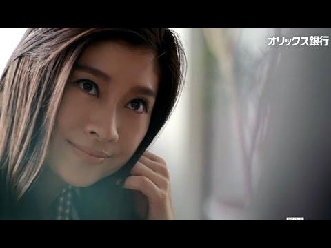 篠原涼子 オリックス銀行 CM スチル画像。CM動画を再生できます。
