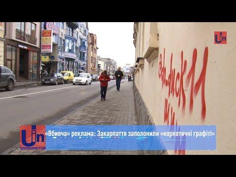 «Вбивча» реклама: Закарпаття заполонили «наркотичні графіті»