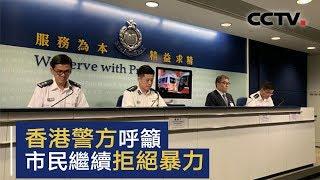 香港警方呼吁市民继续拒绝暴力 | CCTV中文国际