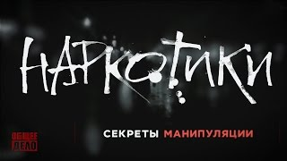 Наркотики. СЕКРЕТЫ МАНИПУЛЯЦИИ!
