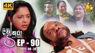 Divithura - දිවිතුරා | Episode 90 | 2021-08-26 Thumbnail