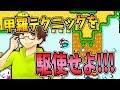 【激ムズスーパーマリオメーカー#475】大好きな甲羅テクニック!サクッとクリアなるか…?【Super Mario Maker】ゆっくり実況プレイ
