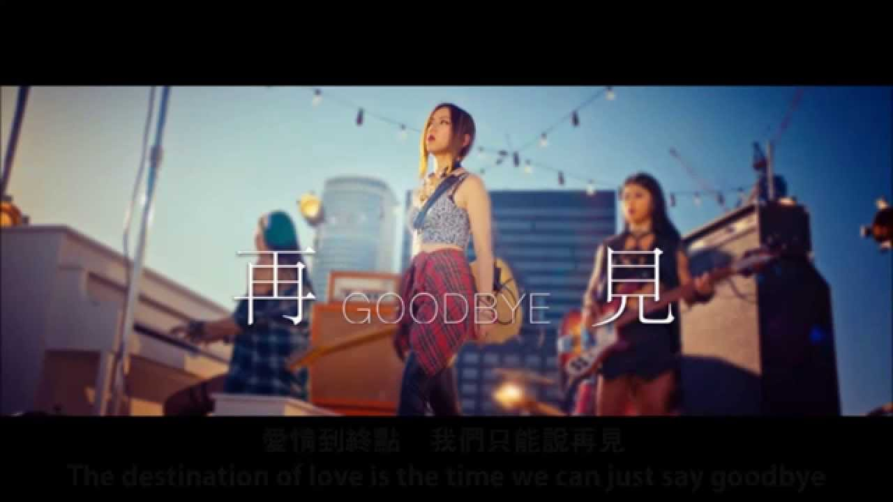 G E M 鄧紫棋- 再見 GOODBYE (English Lyrics)