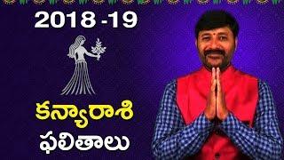 కన్యారాశి | రాశి ఫలాలు | kanya| rasi phalalu 2018| telugu horoscope | horoscope 2018 Kanya Raashi