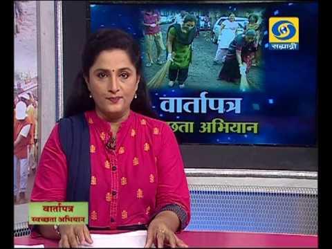Vartapatra Swacheta Aabhiyan 08 April 2017